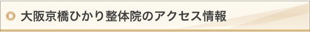 大阪京橋ひかり整体院のアクセス情報